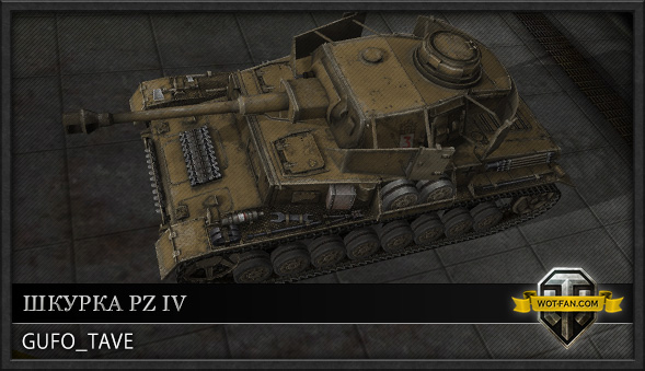 Шкурка Pz IV (Бронза) для World of Tanks 0.8.7