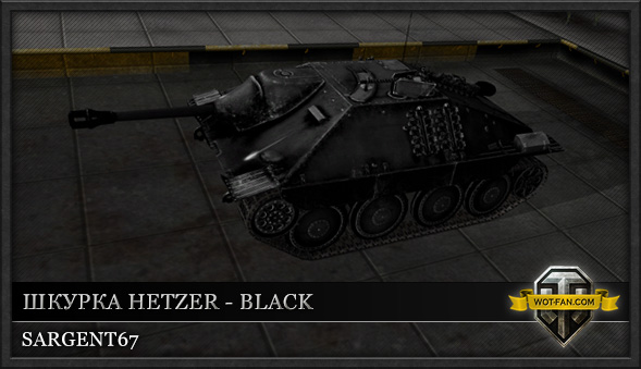 Шкурка Hetzer (Black) для World of Tanks 0.8.7