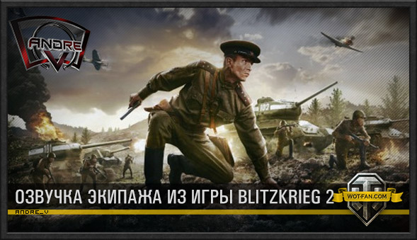 Озвучка экипажа Blitzkrieg 2 для World of Tanks 0.9.17.0.2