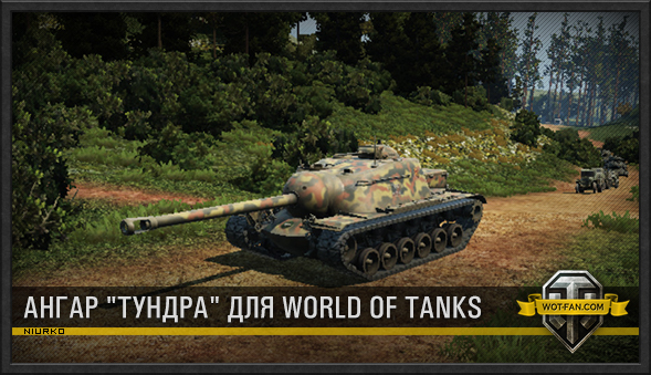 "Ангар ""Тундра""  {G-F-T} для World of Tanks 0.9.10"