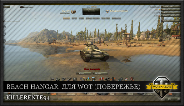Beach Hangar для World of Tanks 0.9.13