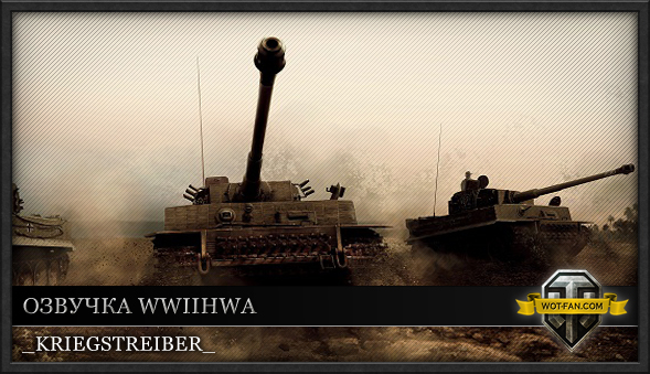 WWIIHWA REAL SOUNDS для World of Tanks 0.9.12
