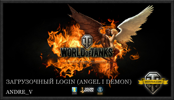 Загрузочные экраны (login)V1 для World of Tanks 0.9.17.0.3