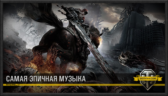Epic Music для World of Tanks 0.9.17.0.3