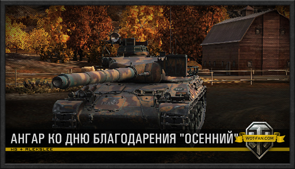 "Ангар  ""Осенний"" для World of Tanks 0.9.12"