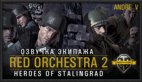 Озвучка экипажа из игры Red Orchestra 2.Heroes Of Stalingrad для World of Tanks 0.9.17.0.2