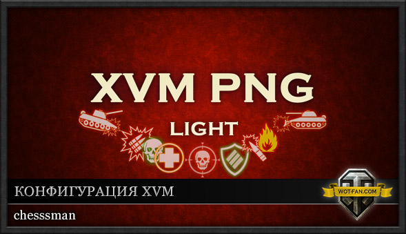 XVM PNG FULL для World of Tanks 0.9.15.1.1