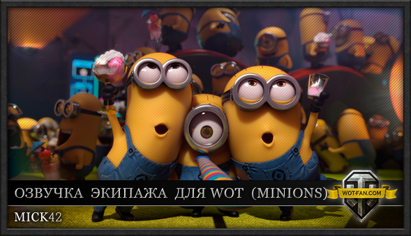 Minions Voicepack-озвучка экипажа для World of Tanks 0.9.17.0.2