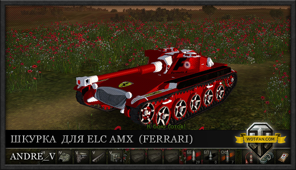 Шкурка  для ELC AMX(Ferrari) для World of Tanks 0.8.11
