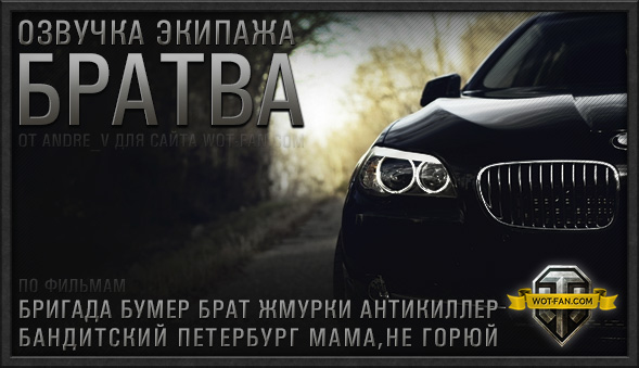 Озвучка экипажа Братва для World of Tanks 0.9.7