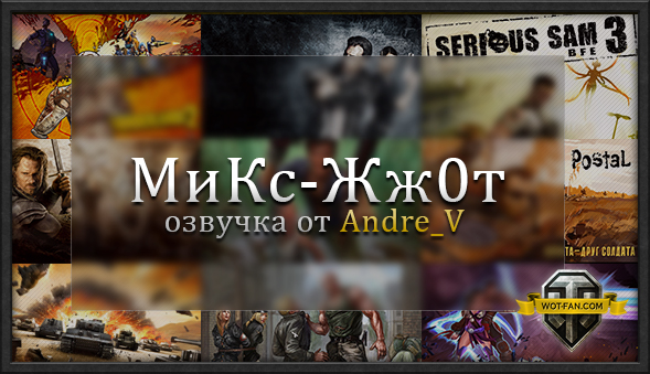 Озвучка экипажа «МиКс-Жж0т» для World of Tanks 0.9.13