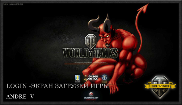 Загрузочные экраны (login)V2 для World of Tanks 0.9.17.0.3