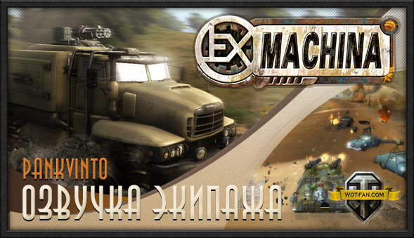 Озвучка Ex Machina для World of Tanks 0.9.13