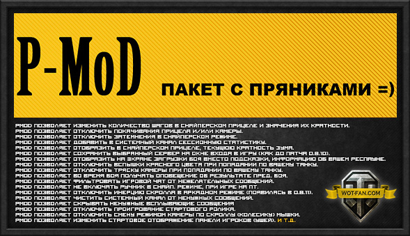 PMOD Пакет с пряниками для World of Tanks 0.9.17.0.3