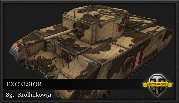 Excelsior для World of Tanks 0.8.11