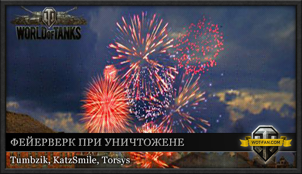 Фейерверк при уничтожении техники для World of Tanks 0.9.17.0.3