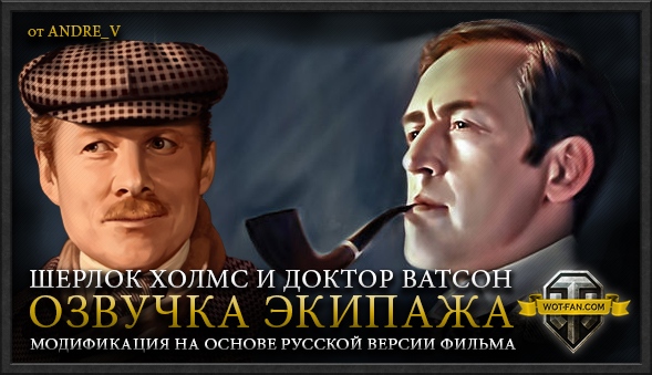 Озвучка экипажа «Шерлок Холмс и доктор Ватсон» для World of Tanks 0.9.17.0.2