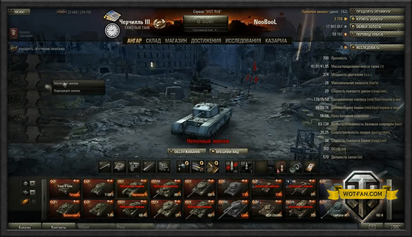 MoDPacK by NooBooL для World of Tanks 0.9.15.0.1