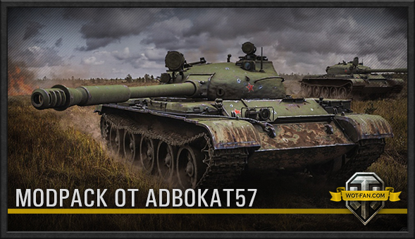 ModPack для World of Tanks 0.9.17.0.3