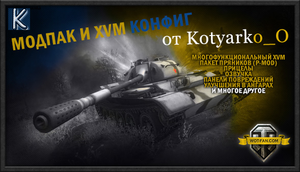 ModPack для World of Tanks 0.9.15.0.1
