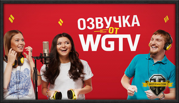 Озвучка от WGTV для World of Tanks 0.9.17.0.2