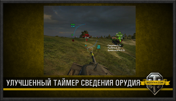 Программа для fps в world of tanks 0