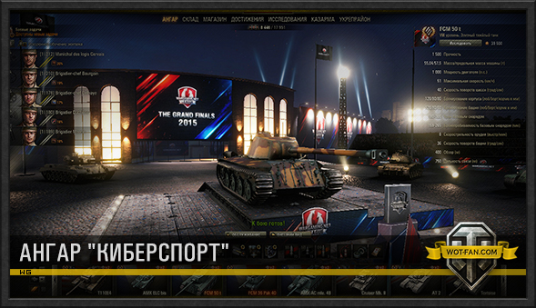 "Ангар ""Киберспорт"" для World of Tanks 0.9.13"