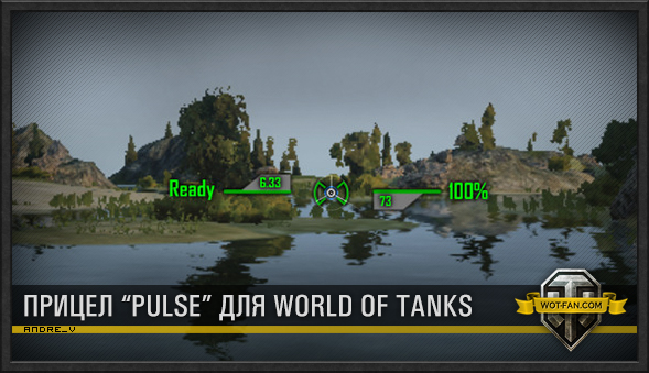 "Прицел ""Pulse"" для World of Tanks 0.9.14.1"