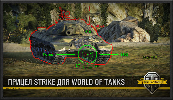 Прицел Strike (для слабовидящих) для World of Tanks 0.9.14.1
