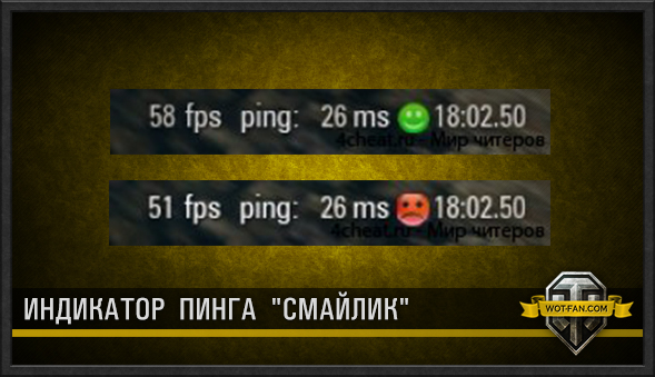 "Индикатор пинга ""Смайлик"" для World of Tanks 0.9.15.0.1"