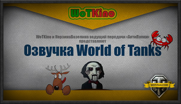 Озвучка экипажа  от WOTKino для World of Tanks 0.9.17.0.2