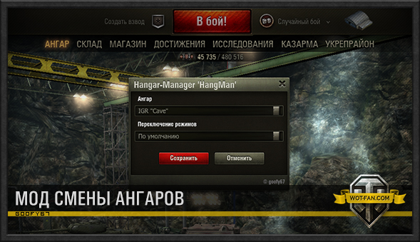 Мод смены ангаров для World of Tanks 0.9.17.0.3
