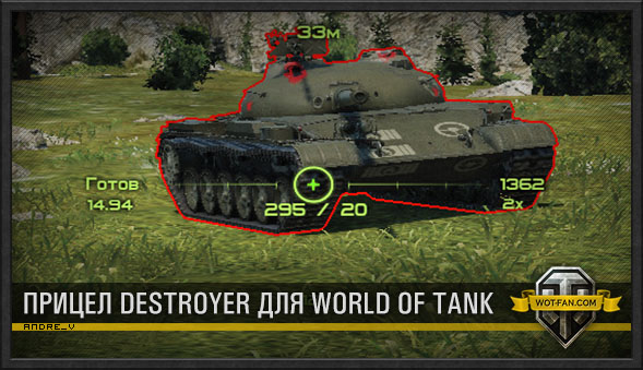 Прицел Destroyer (серия Strike) для World of Tanks 0.9.14.1