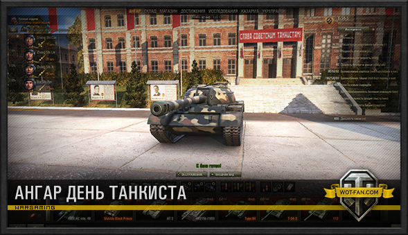 Ангар День Танкиста для World of Tanks 0.9.17.0.3