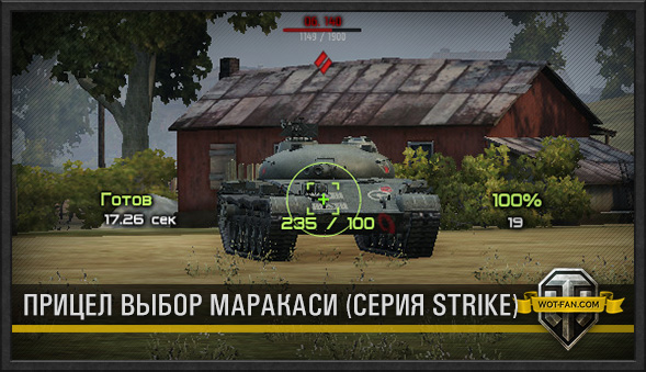 Шкурки на боеукладку в world of tanks
