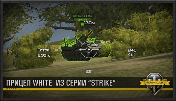 Прицел White (серия Strike) для World of Tanks 0.9.14.1