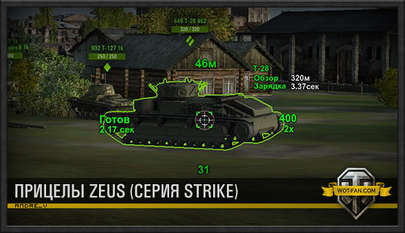 Прицел Zeus (серия Strike) для World of Tanks 0.9.14.1